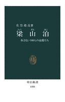 梁山泊 水滸伝・108人の豪傑たち