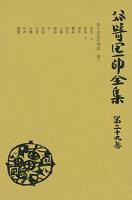 谷崎潤一郎全集〈第29巻〉