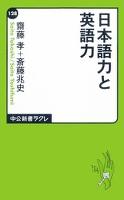 日本語力と英語力
