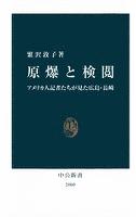 原爆と検閲 アメリカ人記者たちが見た広島・長崎