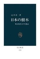 日本の樹木 都市化社会の生態誌