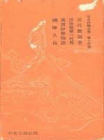 定本西鶴全集〈第14巻〉