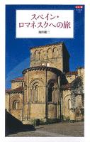 カラー版 スペイン・ロマネスクへの旅