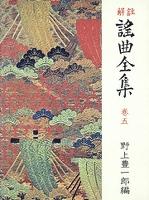 解註 謠曲全集〈巻5〉 [新装]