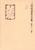 三田村鳶魚全集〈第11巻〉