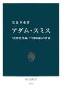 アダム・スミス 『道徳感情論』と『国富論』の世界