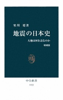 地震の日本史 大地は何を語るのか [増補版]