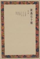 新燕石十種〈第3巻〉