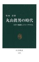 丸山眞男の時代 大学・知識人・ジャーナリズム
