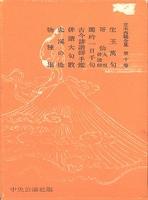 定本西鶴全集〈第10巻〉