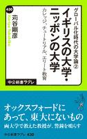 グローバル化時代の大学論2 - イギリスの大学・ニッポンの大学 - カレッジ、チュートリアル、エリート教育
