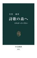 詩歌の森へ 日本詩へのいざない