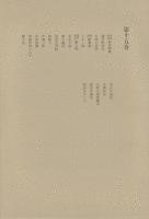 洒落本大成〈第15巻〉