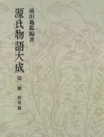 源氏物語大成〈第2冊〉 校異篇 [2]