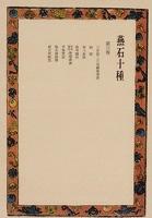 燕石十種〈第3巻〉