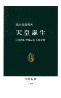 天皇誕生 日本書紀が描いた王朝交替