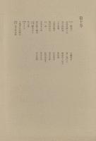 洒落本大成〈第10巻〉