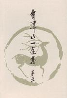 會津八一全集 第5巻 - 短歌 下