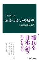 かなづかいの歴史 日本語を書くということ