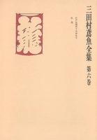 三田村鳶魚全集〈第6巻〉