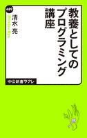 『教養としてのプログラミング講座』の電子書籍