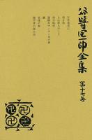 谷崎潤一郎全集〈第17巻〉