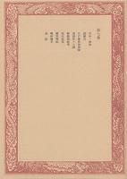 未刊随筆百種〈第7巻〉