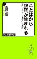 ことばから誤解が生まれる 「伝わらない日本語」見本帳