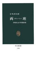 両班(ヤンバン) 李朝社会の特権階層