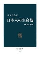 日本人の生命観 神、恋、倫理