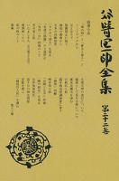 谷崎潤一郎全集〈第22巻〉