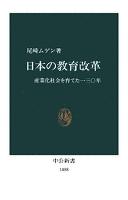 日本の教育改革 産業化社会を育てた130年