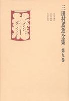 三田村鳶魚全集〈第9巻〉