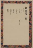 続燕石十種〈第2巻〉