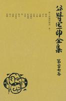 谷崎潤一郎全集〈第27巻〉