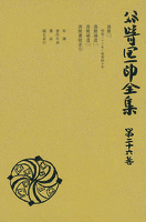 谷崎潤一郎全集〈第26巻〉