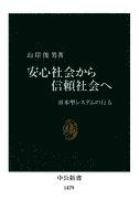 安心社会から信頼社会へ 日本型システムの行方