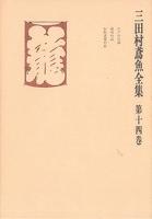 三田村鳶魚全集〈第14巻〉