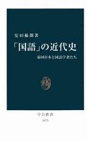 「国語」の近代史 帝国日本と国語学者たち