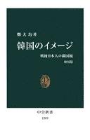 韓国のイメージ 戦後日本人の隣国観 [増補版]