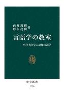 言語学の教室 哲学者と学ぶ認知言語学