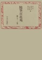 随筆百花苑〈第12巻〉