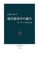 現代経済学の誕生 ケンブリッジ学派の系譜