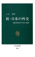 新・日本の外交 地球化時代の日本の選択