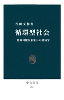 循環型社会 持続可能な未来への経済学