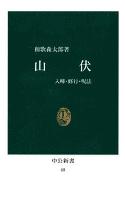 山伏 入峰・修行・呪法 [復刻版]