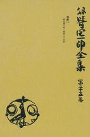 谷崎潤一郎全集〈第25巻〉
