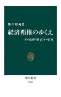 経済覇権のゆくえ 米中伯仲時代と日本の針路