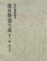 源氏物語大成〈第12冊〉 研究篇