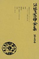 谷崎潤一郎全集〈第14巻〉